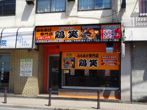 鶏笑本八幡店オープン