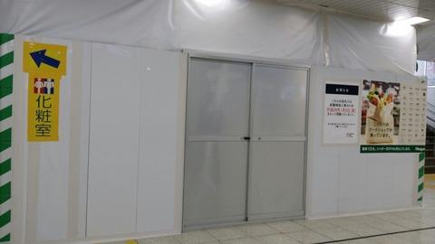 JR本八幡駅改札口閉鎖