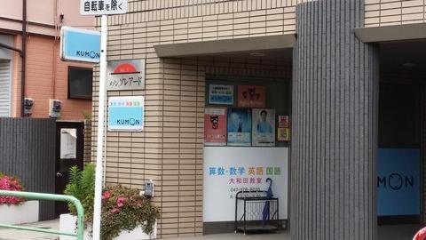 公文大和田教室