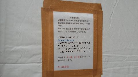 もつ焼かっぱ/市川休業