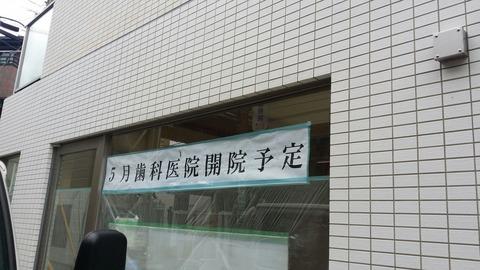 京成八幡駅近くの歯科医院