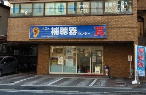本八幡/ベスト補聴器センター