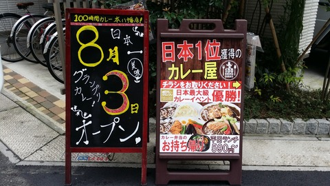 100時間カレー本八幡店オープン