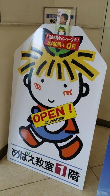 めばえ教室イオン南行徳店オープン