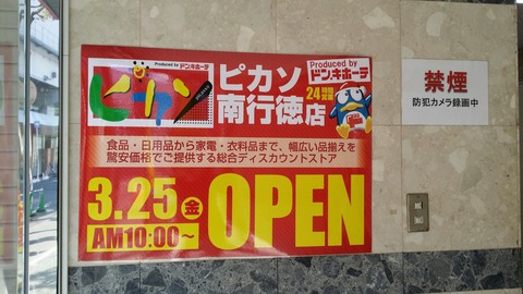 ピカソ南行徳店オープン