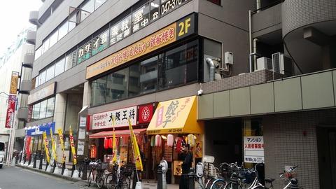南八幡/餃子の王将