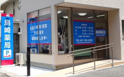 島崎薬局が移転リニューアルオープン