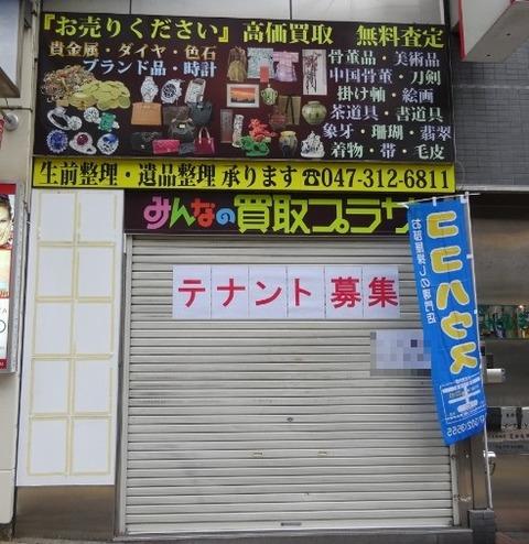 みんなの買取プラザ本八幡店が閉店