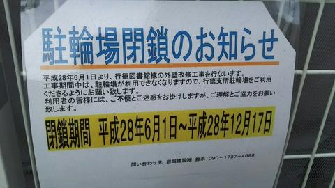行徳図書館駐輪場閉鎖