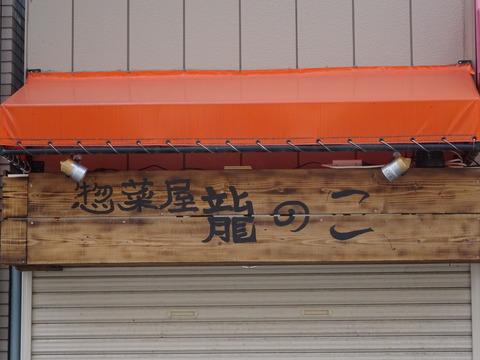 行徳駅前に惣菜屋龍のこオープン