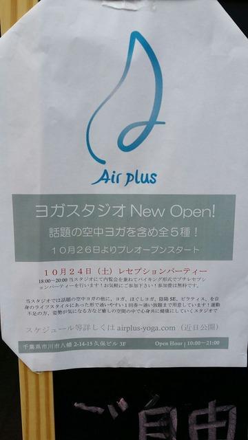 本八幡のヨガスタジオ「Airplus」