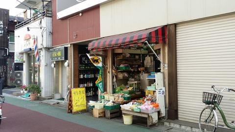惣菜にし川/本八幡