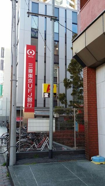 三菱東京UFJ銀行本八幡支店