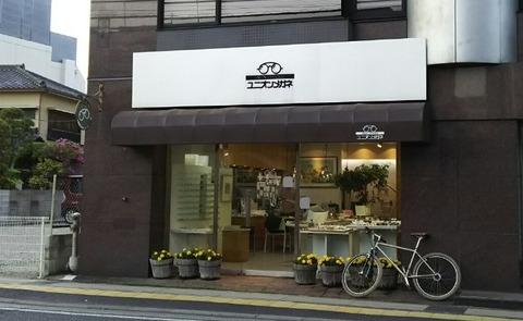 ユニオンメガネ/本八幡