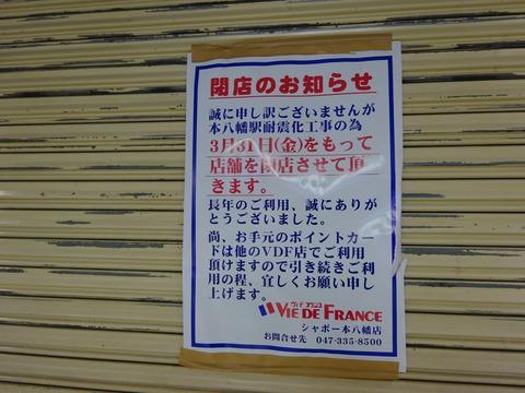 ヴィドフランスシャポー本八幡店閉店