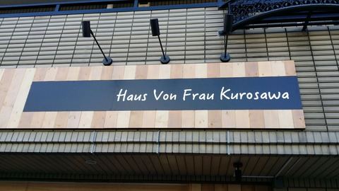 新田5丁目「Haus Von Frau Kurosawa」