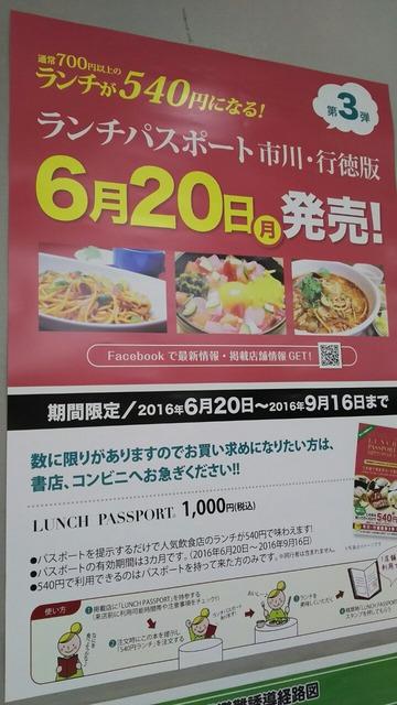 ランチパスポート市川行徳版3発売