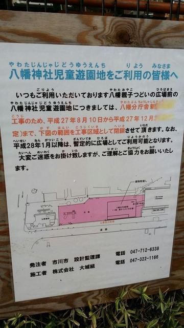八幡神社児童遊園地の工事