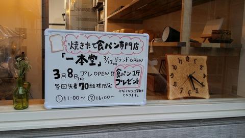 一本堂本八幡店オープン