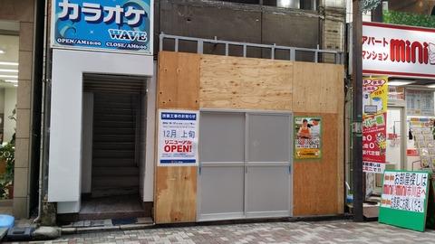 松屋市川店リニューアル工事
