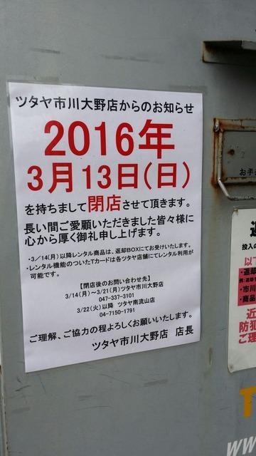 TSUTAYA市川大野店が閉店