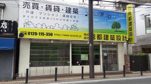 秀都建築設計八幡店閉店