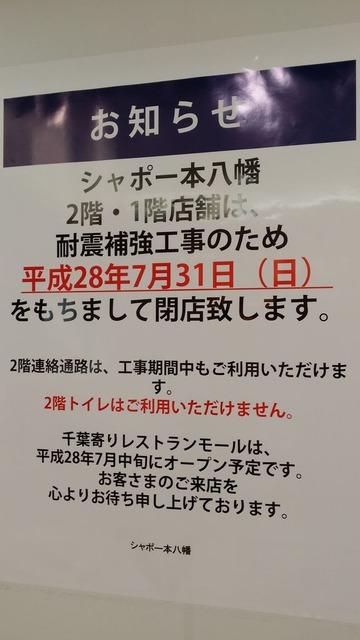 シャポー本八幡2F閉店