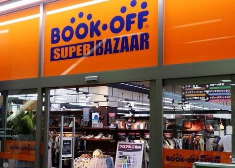 ブックオフスーパーバザーショップス市川店