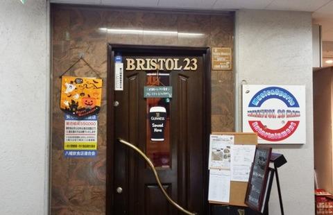 bristol23/南八幡