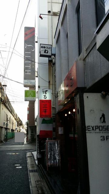 南八幡/バルMOTO三平