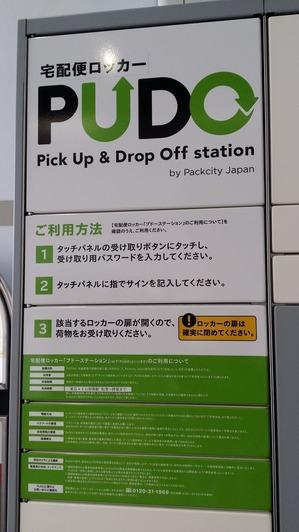 PUDO/東西線妙典駅