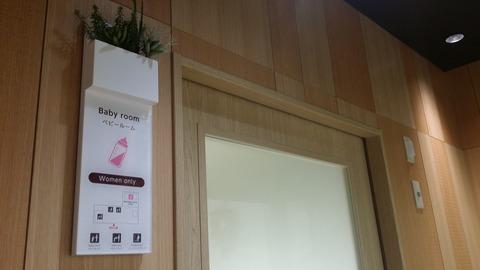 シャポー本八幡レストランモール/ベビールーム