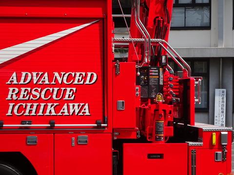 市川市消防車両