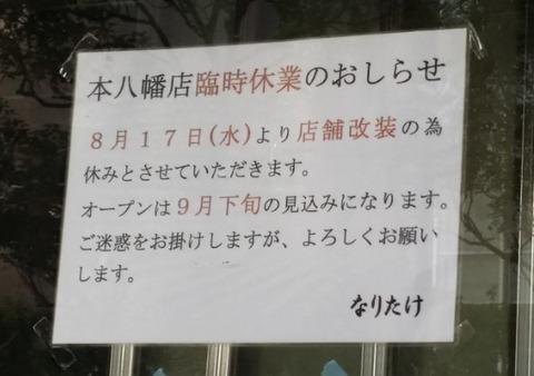 なりたけ本八幡店リニューアル