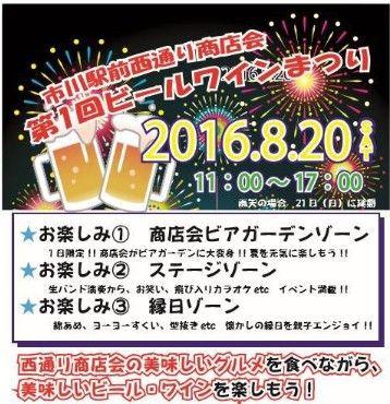 第1回ビールワインまつり/市川駅