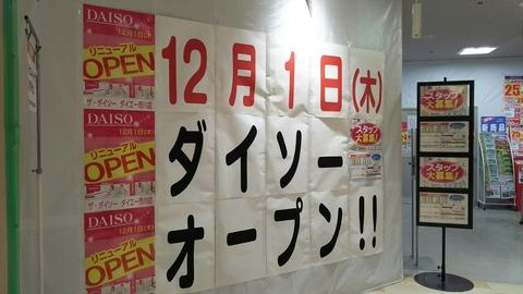 ダイソーリニューアル/ダイエー市川店