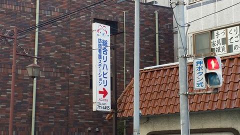 総合リハビリ/本八幡