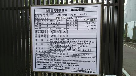 葛飾八幡宮/斎館&弓道場の建設