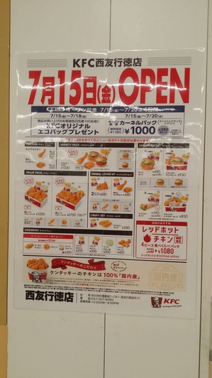 KFC西友行徳店メニュー