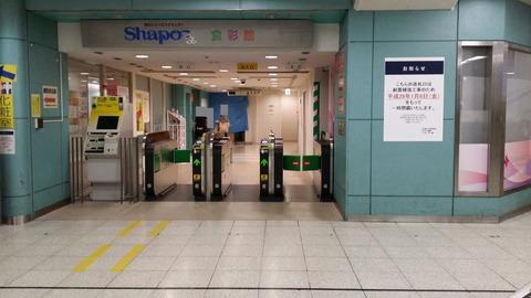 JR本八幡駅下総中山寄り改札口