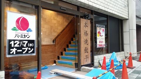バーミヤン行徳駅前店オープン