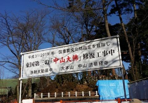中山法華経寺大仏修理