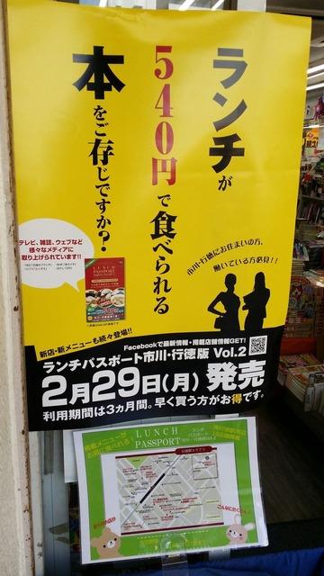 ランチパスポート市川行徳版vol2発売