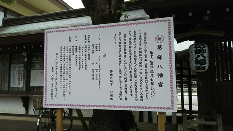 葛飾八幡宮/大祭