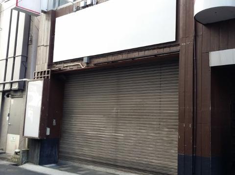 澤光青果の仮店舗閉店