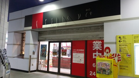 マクドナルド妙典駅店改装