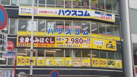 りらくる本八幡店