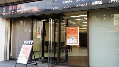 島村楽器ピアノサロン本八幡店