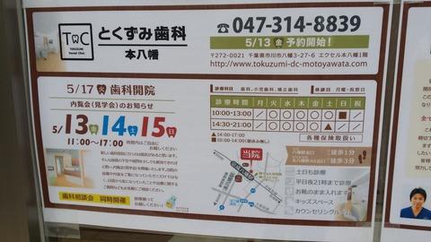 とくずみ歯科/京成八幡駅前