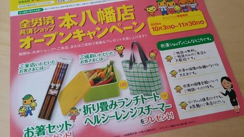共済ショップ本八幡店オープンキャンペーン